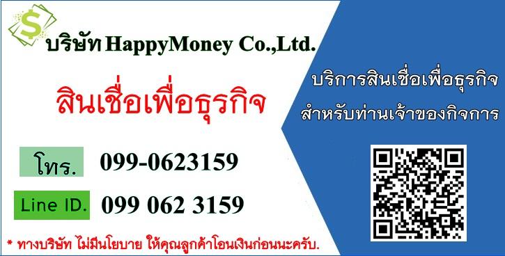 เงินกู้ เงินด่วน เงินกู้ด่วน แหล่งเงินทุน สินเชื่อเพื่อธุรกิจ เงินชัวร์