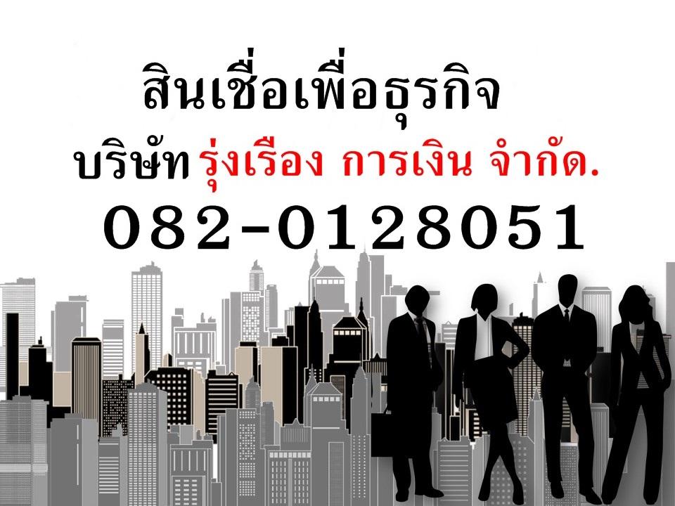 เงินกู้ เงินด่วน เงินกู้ด่วน แหล่งเงินกู้ด่วน เงินกู้นอกระบบ  สินเชื่อเพื่อธุรกิจ บริษัท รุ่งเรือง การเงิน จำกัด. 082-0128051