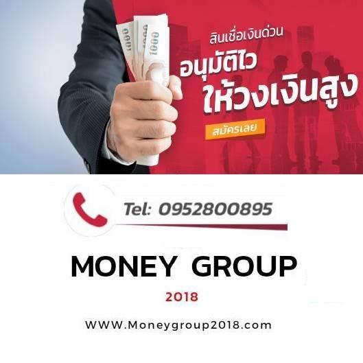 เงินกู้ เงินด่วน เงินกู้ด่วน แหล่งเงินทุน สินเชื่อเพื่อธุรกิจ