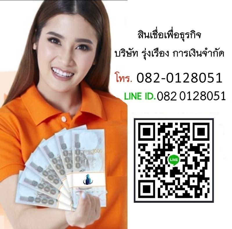 แหล่งเงินกู้ด่วน   บริษัท รุ่งเรือง การเงิน จำกัด. 082-0128051