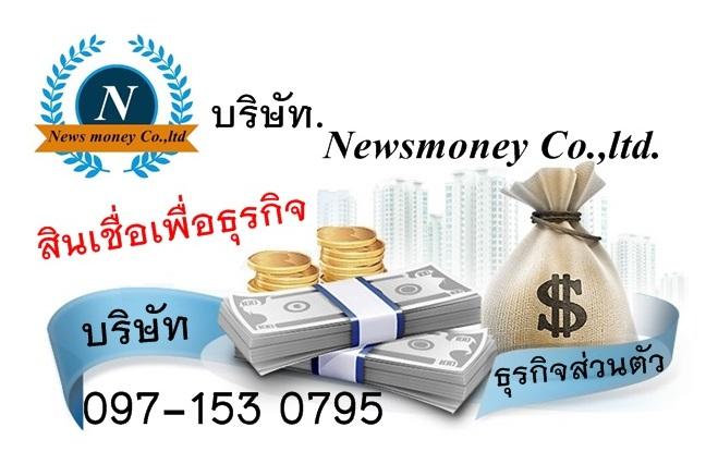 เงินกู้ เงินด่วน เงินกู้ด่วน สินเชื่อเพื่อธุรกิจ