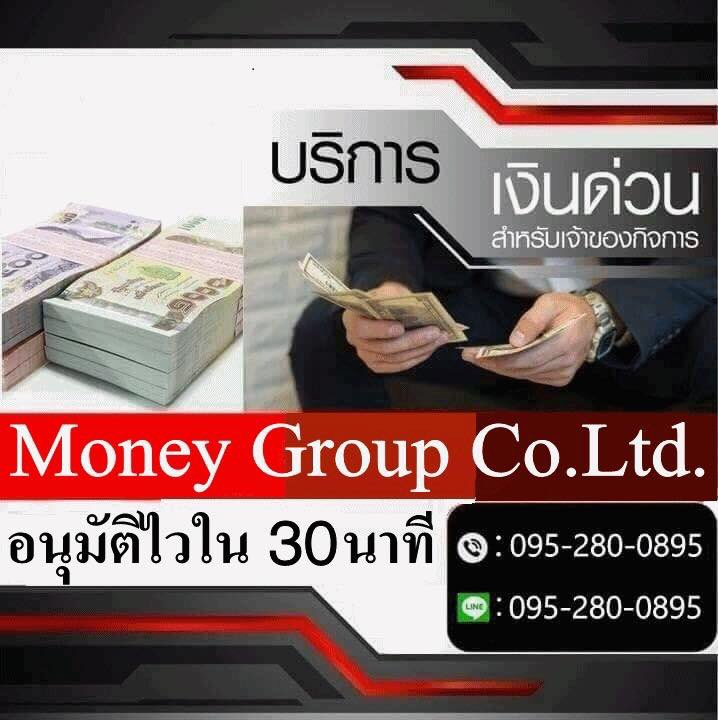 เงินกู้,เงินด่วน,เงินกู้ด่วน,สินเชื่อเพื่อธุรกิจ,แหล่งเงินกู้ด่วน