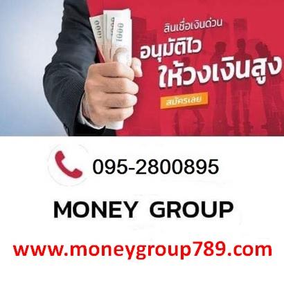 เงินกู้ ,เงินด่วน, สินเชื่อ,ธุรกิจ,เงินทุน