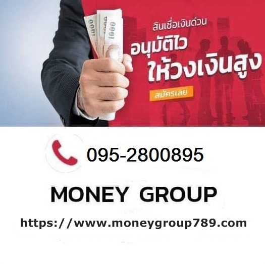 เงินกู้ ,เงินด่วน, สินเชื่อ,ธุรกิจ,แหล่งเงินทุน,สินเชื่อเงินด่วน
