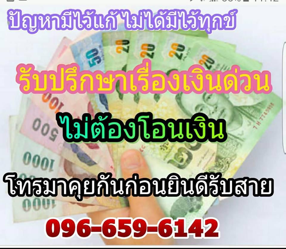 เงินกู้นอกระบบ บริการเงินด่วน สบินเชื่ิอเงินกู้