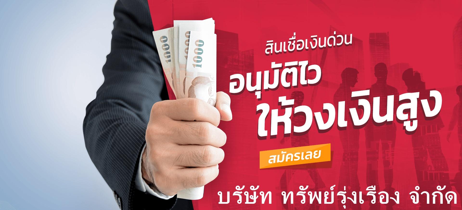 สินเชื่อ,เงินกู้,เงินด่วน