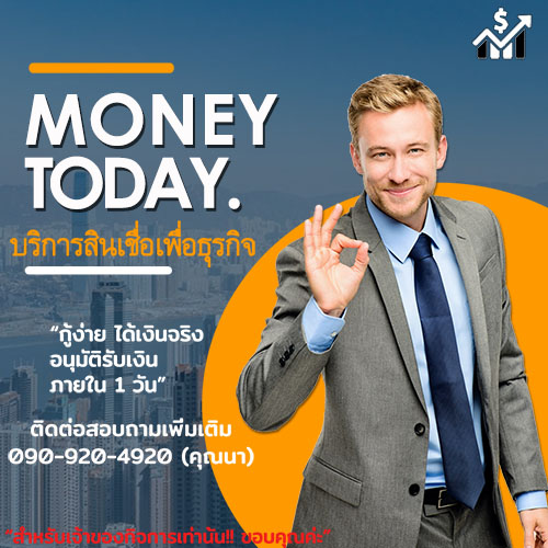 เงินด่วน